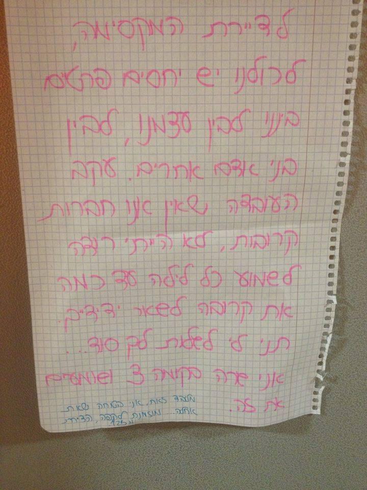 Eldar Israeli