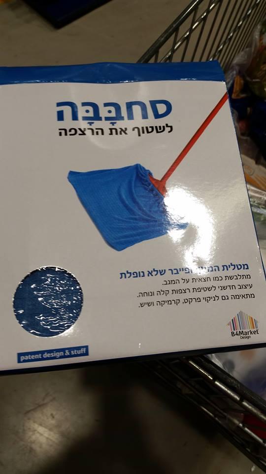 Ira Laykin Rekun - הבוס ביקש לתת שם חדשני לסחבה