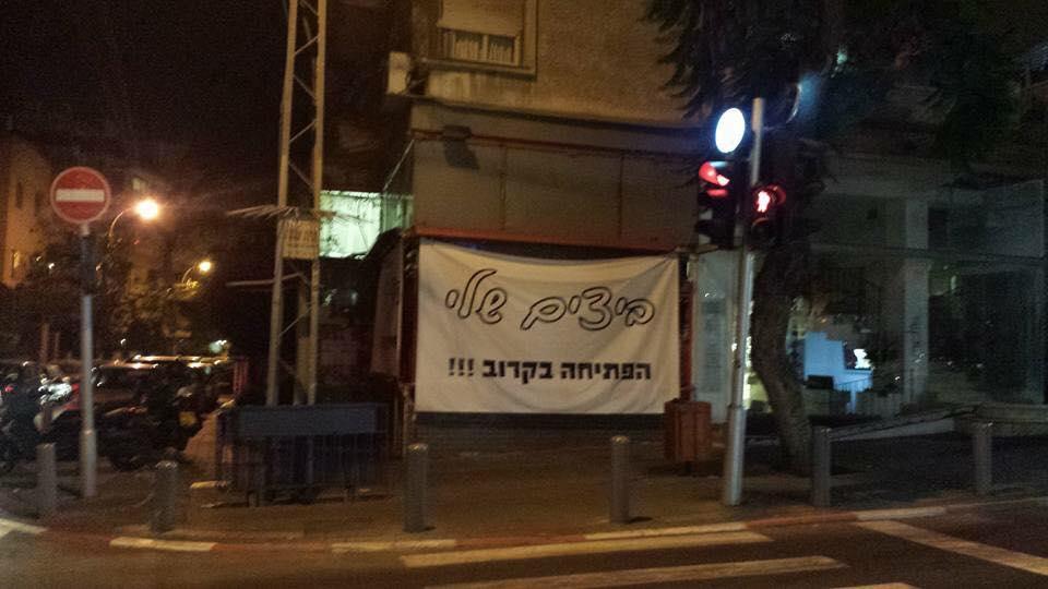 Kobi Aharoni - שלטים מצחיקים
