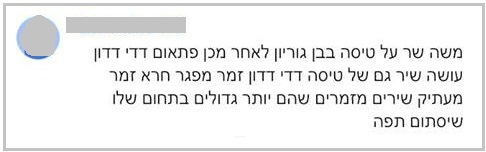Netanel Siman Tov - אחד שיודע