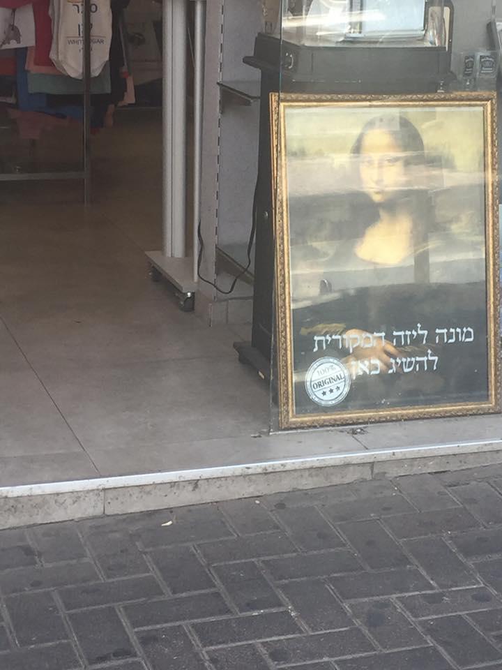 Oron Bar El - יש מצבע בנתניה
