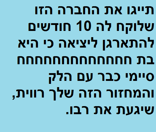 תייגו 10