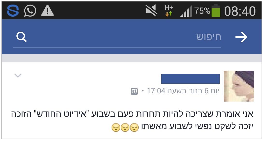 Yosef Ben Hemo - תדירות