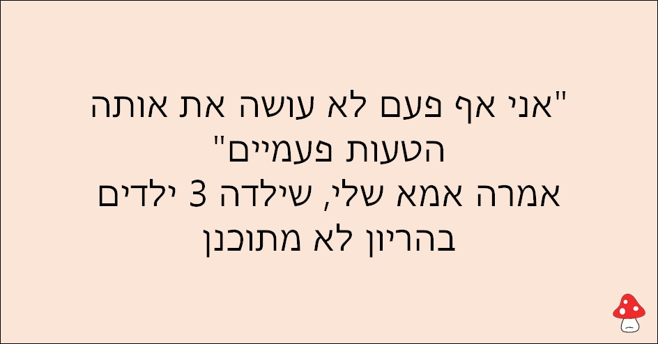 משפטים של אימהות 12