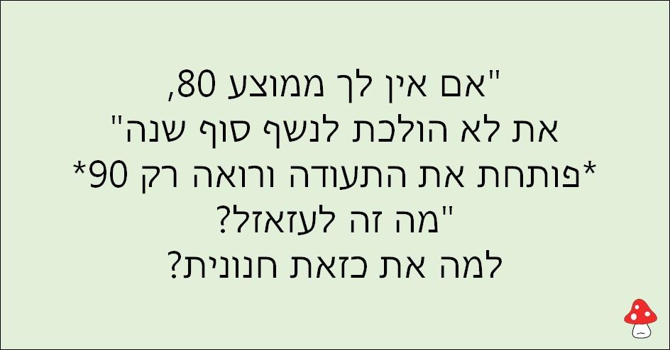 משפטים של אימהות 15