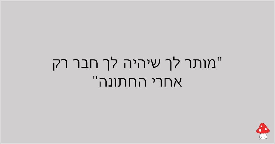 משפטים של אימהות 16