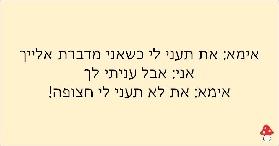 משפטים של אימהות 23