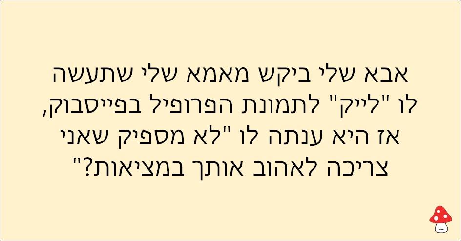 משפטים של אימהות 28