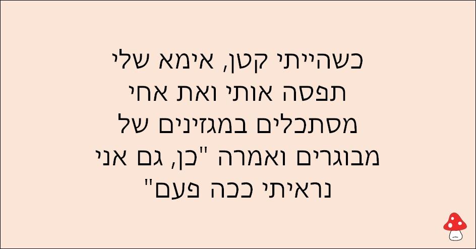 משפטים של אימהות 8