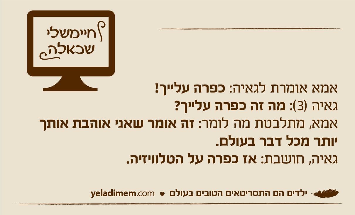 Eliya Yam ッ Nisim