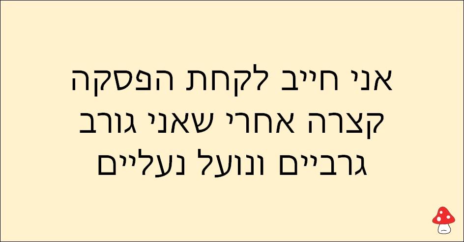 משפטים של עצלנים 12