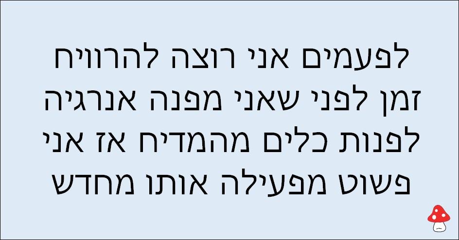 משפטים של עצלנים 13