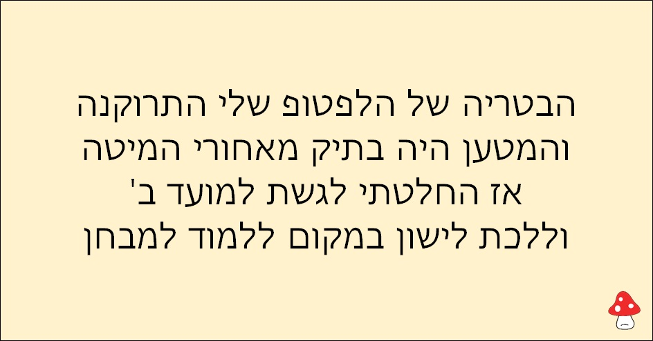 משפטים של עצלנים 133