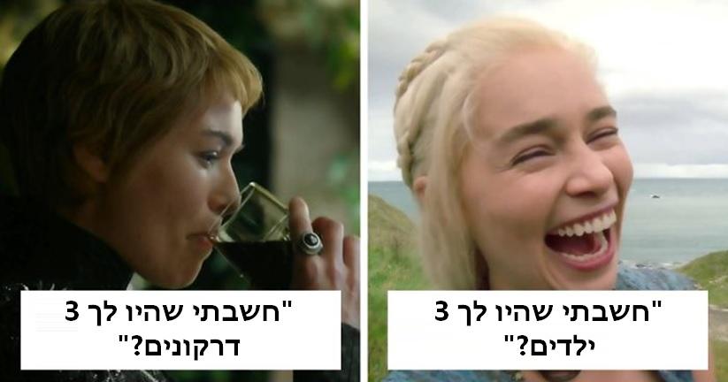 משחקי הכס - פרק סיום עונה 7