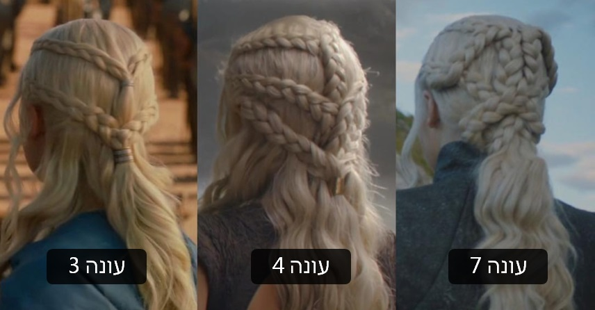 משחקי הכס - השיער של חאליסי