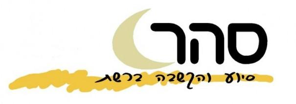 עמותת סהר לוגו
