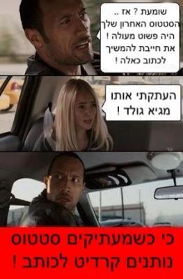 רחלי סול לוי