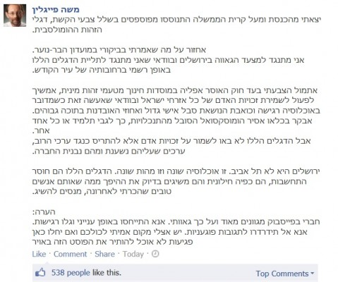 מצעד הגאווה בירושלים סטטוס משה פייגלין