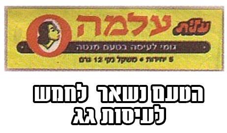 שלח: Adan Kedem