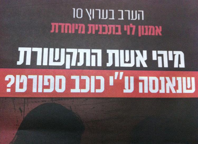 אשת התקשורת אמנון לוי