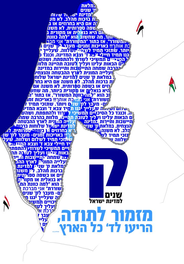L Eliyahu