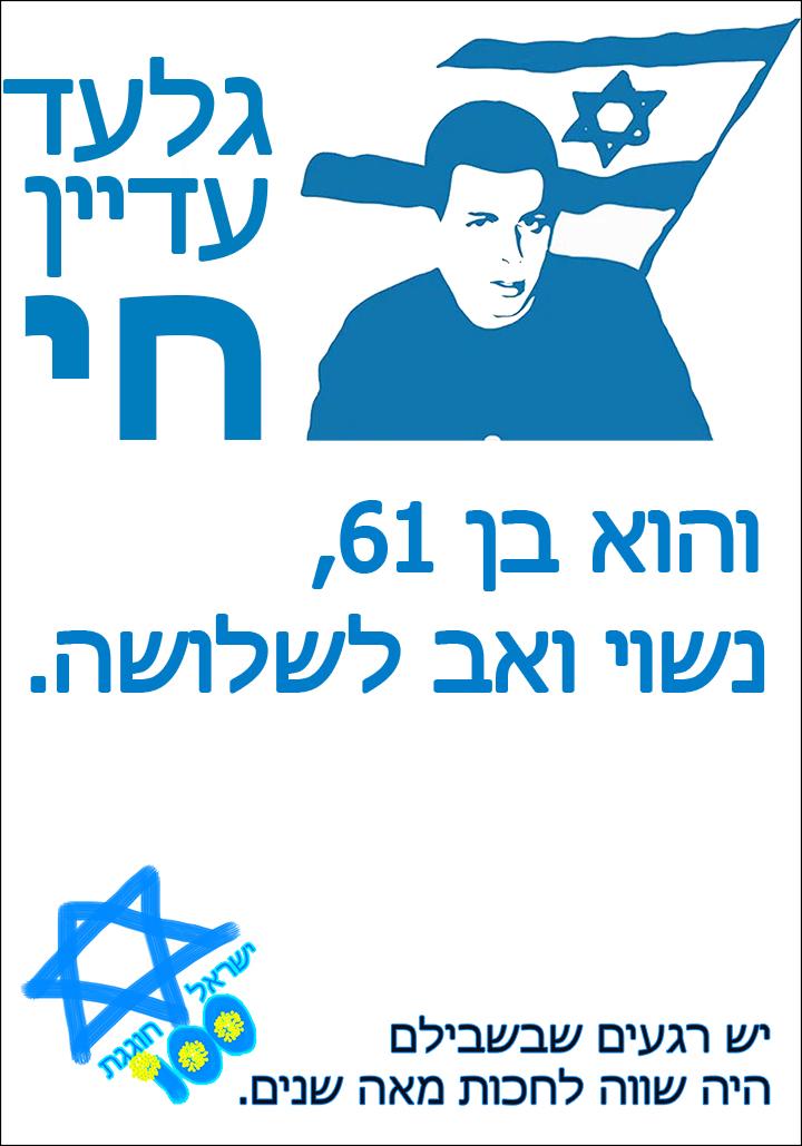 Lior Golbary