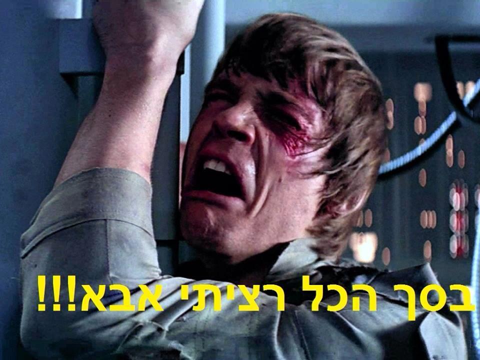 Eliran Goldsteine