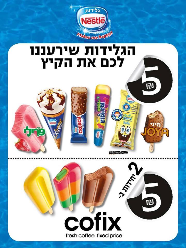 קופיקס גלידות
