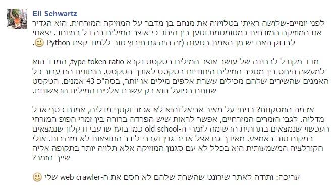 מילים בשירים ישראלים סטטוס