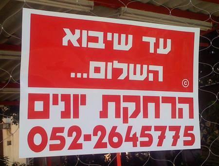 שלטים ישראלים מצחיקים 1