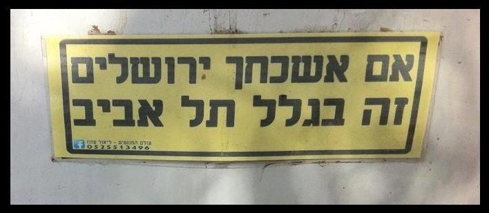 שלטים ישראלים מצחיקים 2