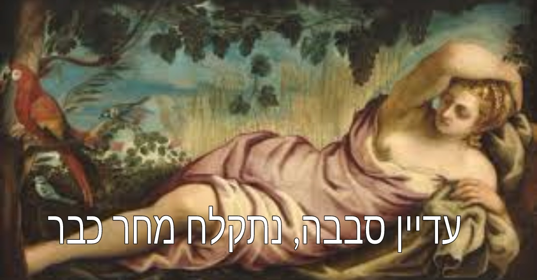 Zohar Cohen 3