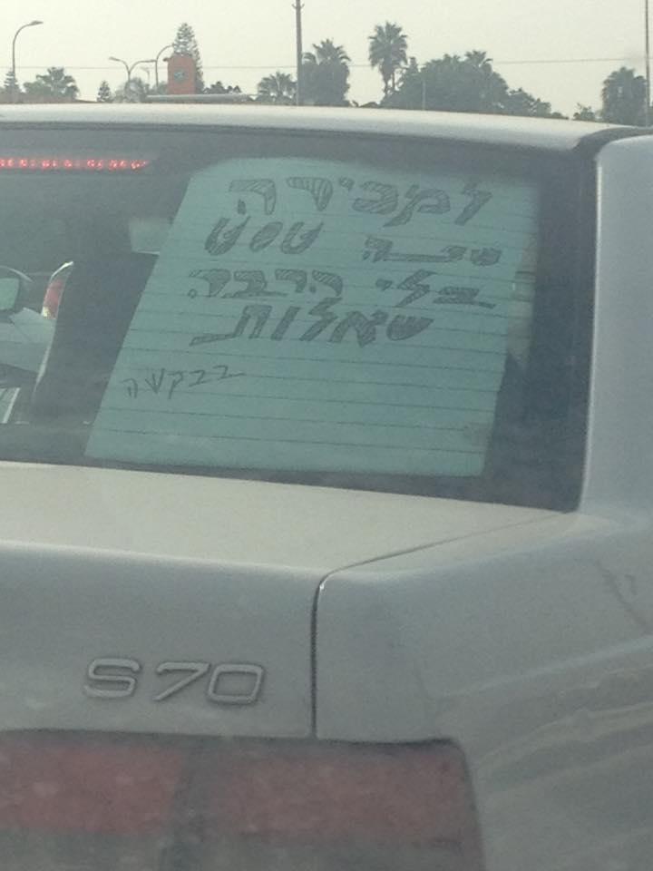 יעל ברקל שריג