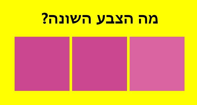 מבחן צבעים