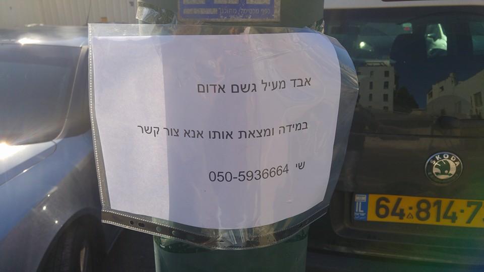 האופטימיות בתל אביב שוברת שיאים. - Artyom Gurevich