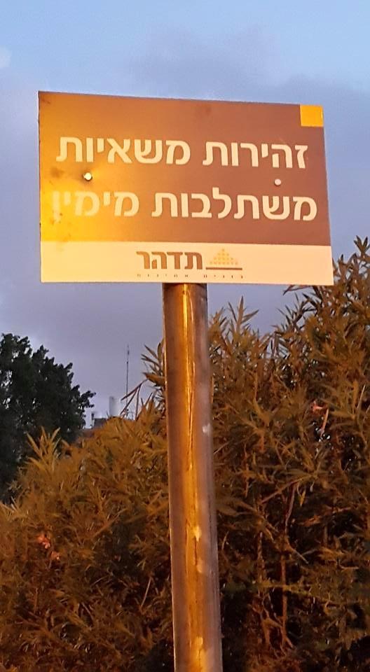 Anok Livne - תדהר אבל ממש מהר