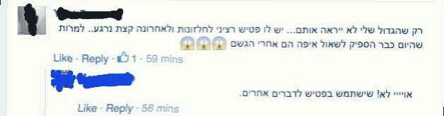 Goni Merhav פטיש רציני