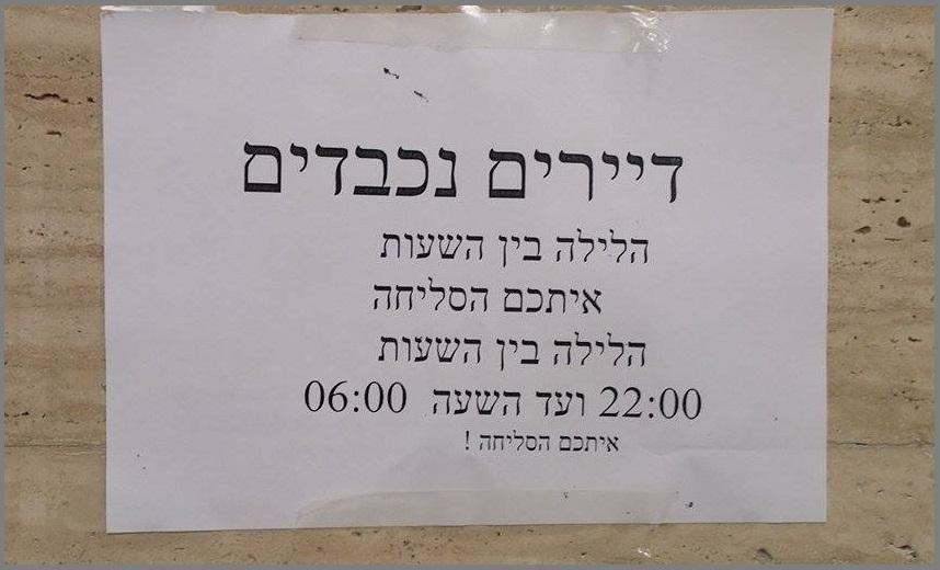 Reem Cohen בינתיים בירושלים
