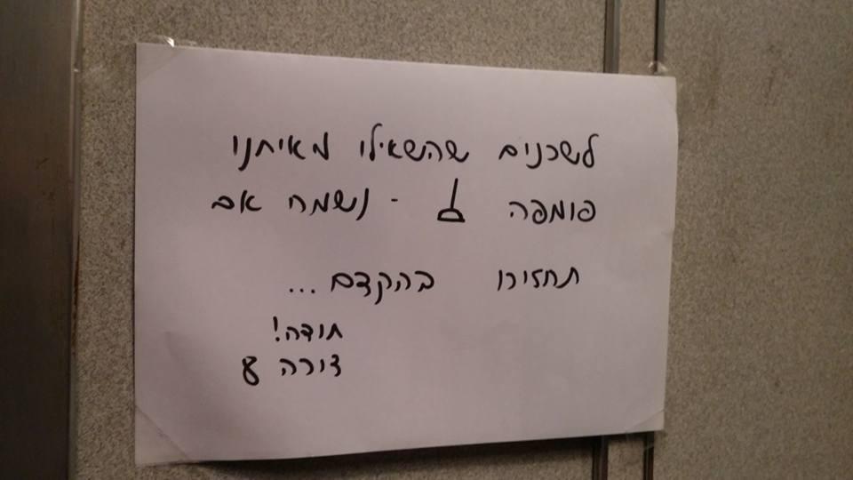Yair Arad