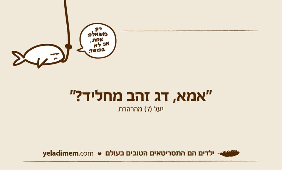 ענבל לוי