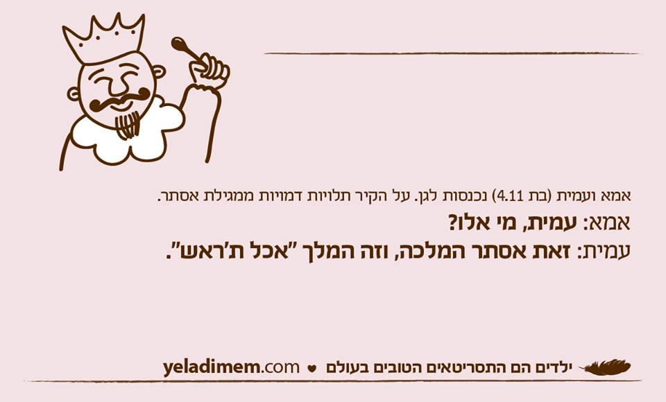 Efrat Reuven Yaron