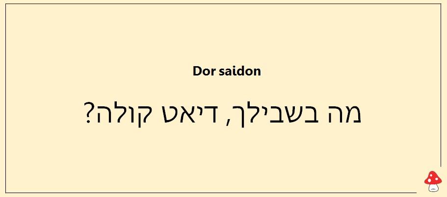 משפטים שהורסים דייט ראשון 33