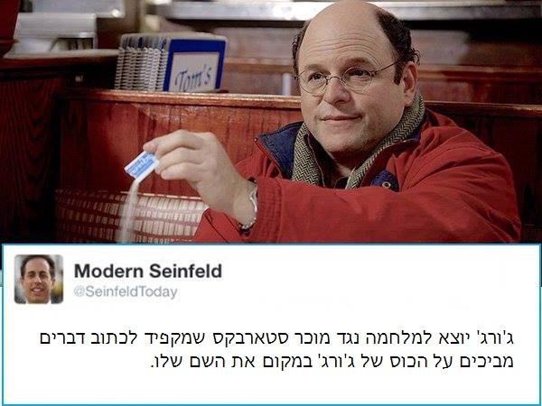 סיינפלד מודרני 12