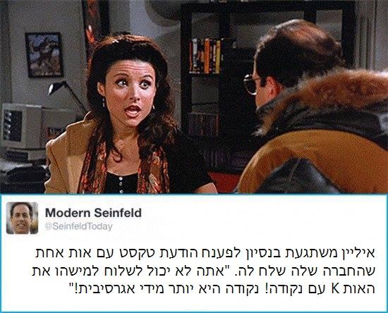 סיינפלד מודרני 14