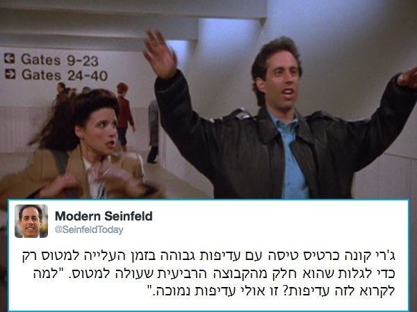 סיינפלד מודרני 17