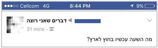 אני רק שאלה - Golan Mizan