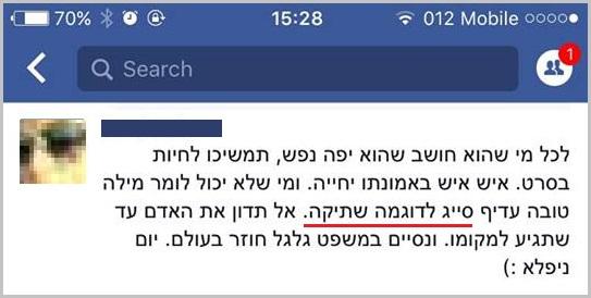 Oren Maayan Cohen - לדוגמה