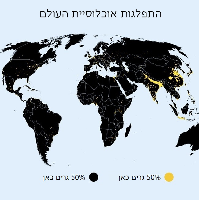 מפות אוכלוסיה 1