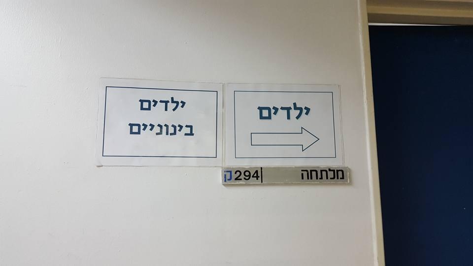 Einat Shauli Rosenberg - בית חולים וולפסון
