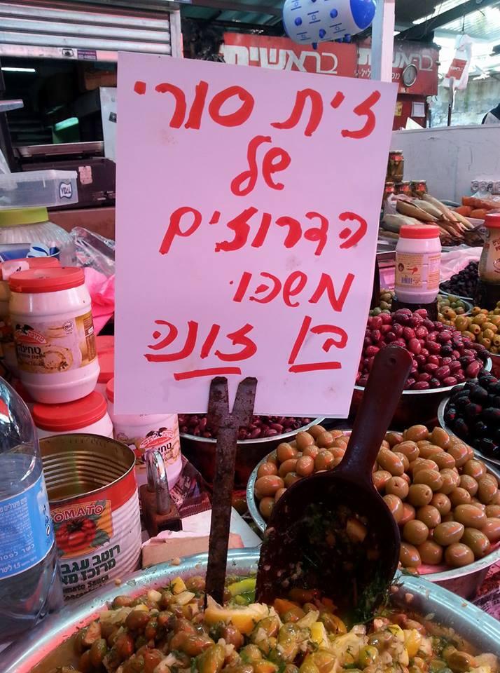 בשוק הכרמל - ורד שלום
